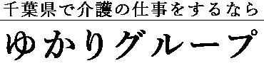 """千葉の介護施設""""ゆかり""""の求人"""