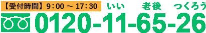 0120116526
